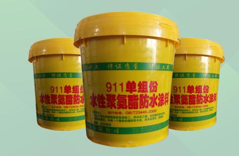 911单组份水性聚氨酯防水涂料